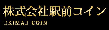 株式会社駅前コイン